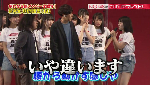 【NGT48】今週のにいがったフレンドが凄まじくつまらない