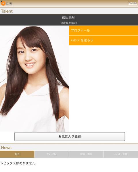 【元AKB48】前田美月がいつの間にかオスカーに所属してるんだが