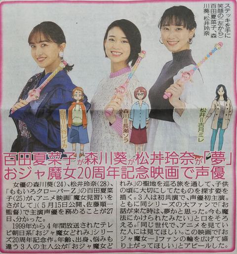 【朗報】女優の松井玲奈さんが「おじゃ魔女ドレミ」シリーズ20周年記念映画の主演声優に。5月15日公開