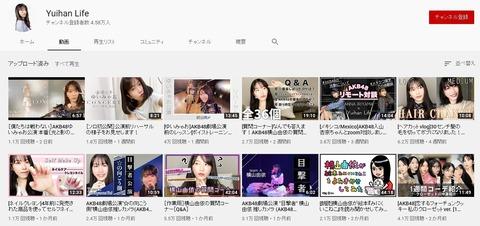 【AKB48】島崎遥香と横山由依、どうしてこんなに差がついた?【Youtube】