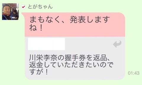 【AKB48】川栄李奈と入山杏奈の貯まってる握手券をどう処理する?