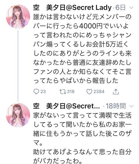 【大悲報】元SKE48メンバー同士の壮絶な泥仕合wwwwww