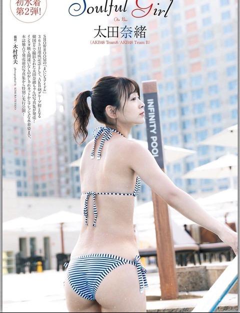 【AKB48】チーム8写真集初週売上、大西桃香は2,514冊 太田奈緒は1,642冊