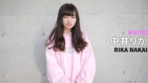 【悲報】NGT48中井りか「2ch見たらコナキ爺に似てる言われてて傷ついた」www