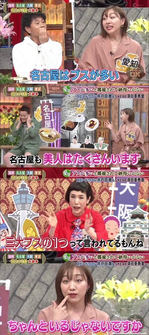 【は?】SKE48須田亜香里、自分を指差して「名古屋も美人はたくさんいます!ちゃんといるじゃないですか」