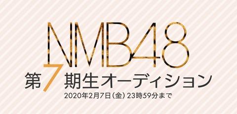 【NMB48】7期にきそうな逸材と言えばどんな子?