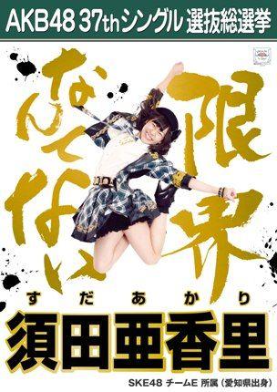 【SKE48】須田亜香里さんの応援スレって何でみんな語尾にだーすーってつけるの?