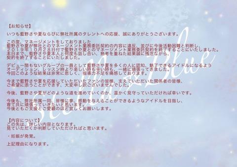 【炎上】現役アイドルさん、妊娠が発覚したため契約解除wwwwww