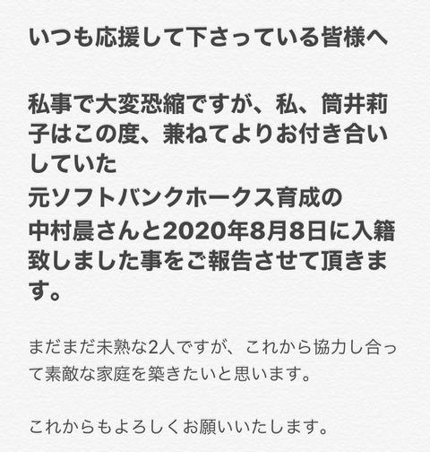 【祝】元HKT48筒井莉子が元ソフトバンク育成の中村晨と結婚!