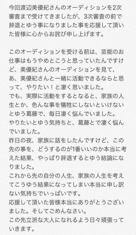 【悲報】元NMB48西仲七海ちゃん、渡辺美優紀ガールズユニットオーディション辞退