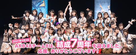 【AKB48】チーム8メンバーって相当数東京出てきてないか?【コンセプト崩壊】(10)