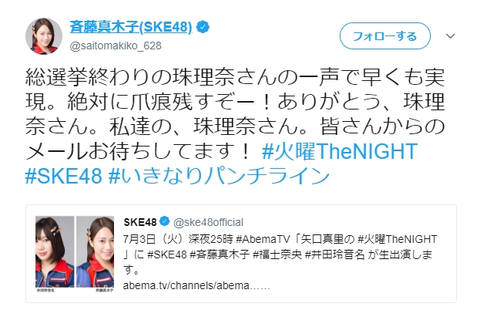 【SKE48】斉藤真木子「ありがとう、珠理奈さん。私達の、珠理奈さん」