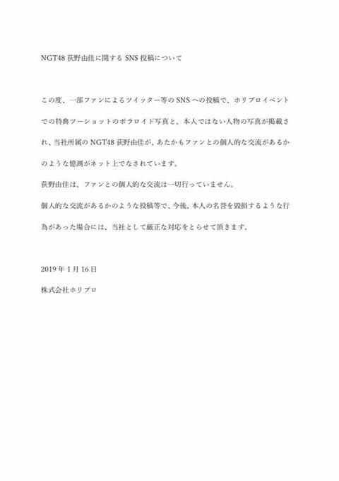 【NGT48】ホリプロ「荻野由佳はファンとの個人的な交流は一切行っていない、本人の名誉を毀損する場合は厳正に対応します」