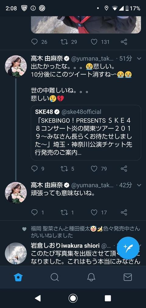 【SKE48】高木由麻奈(25歳)「頑張っても意味ないね」