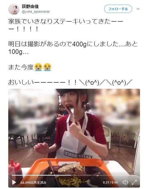 【NGT48】荻野由佳がいきなりステーキで400gをペロリ「あと100g食べたいけど明日撮影あるから」←ヒカキンが反応