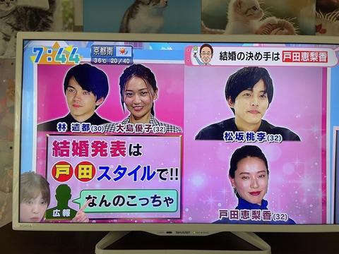 【アホスレ】大島優子「結婚発表」当日に事務所に知らせる無責任ぶりでメディアやコメンテーターも呆れるwwww