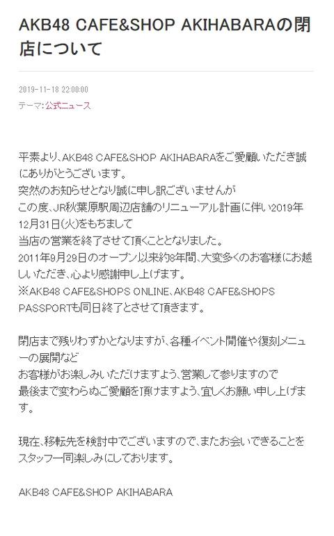 【疑問】元AKB48カフェ隣のガンダムカフェが今も営業してるけど秋葉原駅の開発どうなってんの?