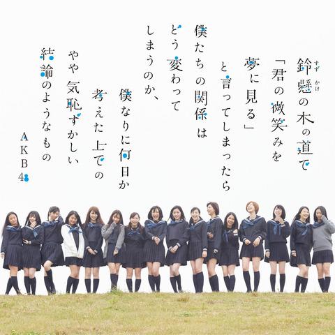 AKB48Gの曲で男目線の曲ってどんなのがある?