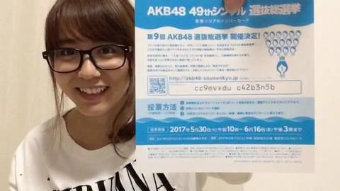 【AKB48総選挙】大場美奈「シリアルはSHOWROOMで晒すなよ?」