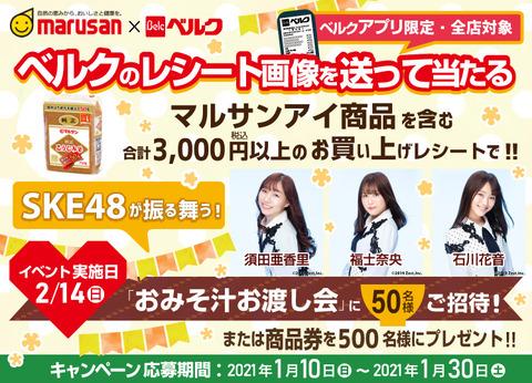 【SKE48】ついに「お味噌汁お渡し会」を開催wwwwww