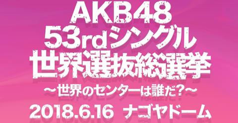 【AKB48総選挙】結果が出る前に推し席を見て自分の人気を思い知らされるメンバーの気持ちよ