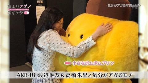 【AKB48】握手会でまゆゆと盛り上がりたいからポムポムプリンのこと教えてくれ【渡辺麻友】