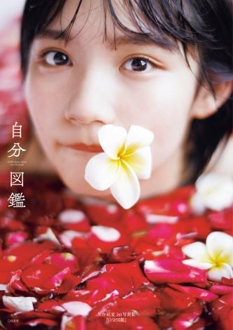【AKB48】矢作萌夏の写真集「自分図鑑」に秋元康の帯コメント「何も考えていないようで実はしっかり考えているのだ。賢い子どもが冷静に大人を見るように」
