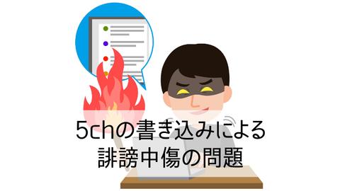 5chの書き込みによる誹謗中傷の問題