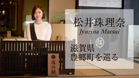 【悲報】松井珠理奈さんの「旅色公式ch」再生数が1年で2900回、同chでの再生数で格下の松井玲奈さんに惨敗する