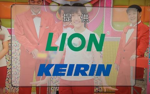 【朗報】AKBINGOのスポンサー、先週の養命酒から今週は「KEIRIN」www