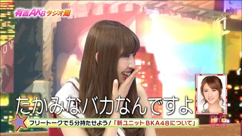 【AKB48】高みなはバカなのか?頭良いのか?【高橋みなみ】