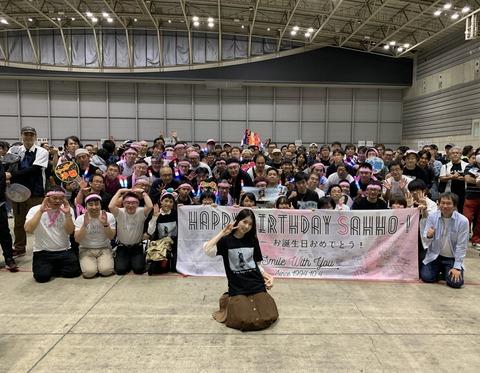 【AKB48】岩立沙穂のファン層がコチラwwwwww【さっほー】