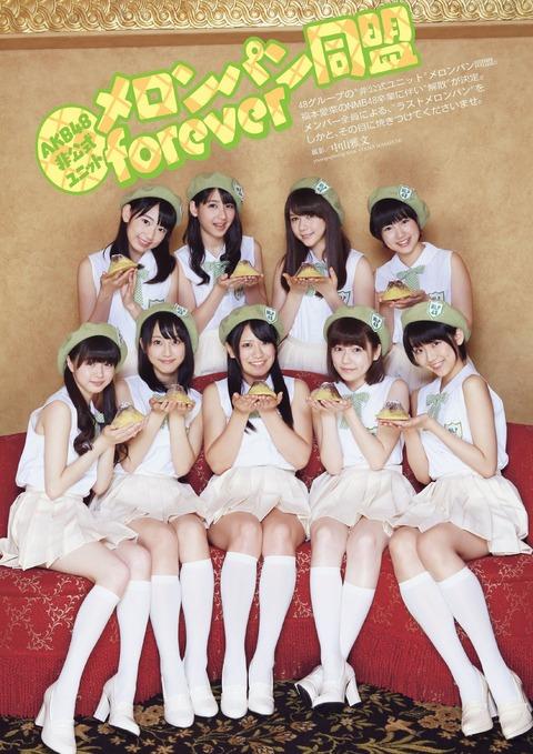 【AKB48】メロンパン同盟が最強すぎる件【総選挙】