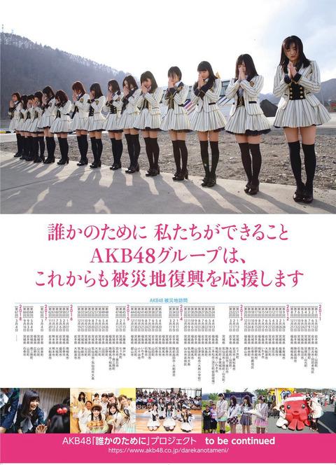 【AKB48】誰かのためにプロジェクト「メンバーと一緒にボランティアにご参加いただける方を募集いたします」