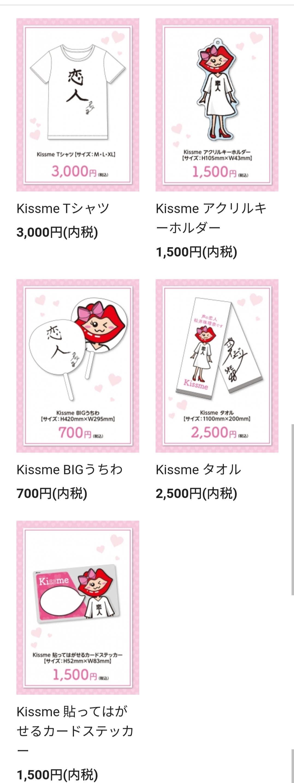 【SKE48】松井珠理奈さん、打ち切りになって余りまくったラジオのキャラグッズを直接販売w