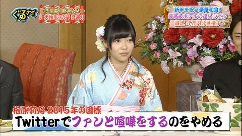 【HKT48】指原莉乃「今年はTwitterでファンと喧嘩するのやめる」