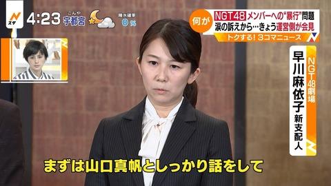 【NGT48】早川支配人、第三者委員会と食い違う投稿「火に油」と物議