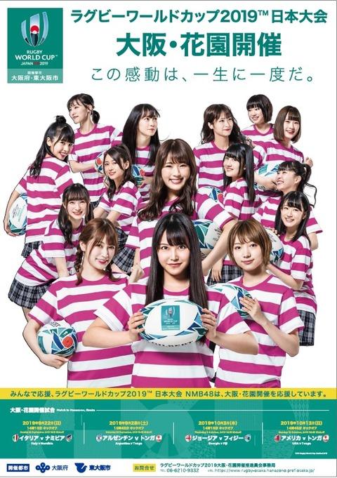 【朗報】なぎちゃん、Yahoo!ニュースに取り上げられる【NMB48・渋谷凪咲】
