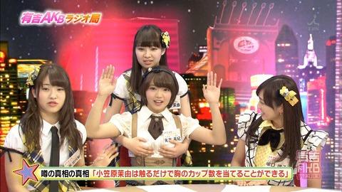 【朗報】まーちゅん乳揉みすぎ問題【AKB48・小笠原茉由】