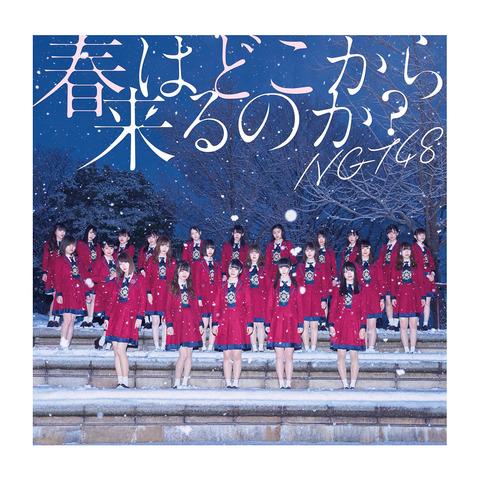 【NGT48】3rdシングル「春はどこから来るのか?」2日目売上は9,082枚