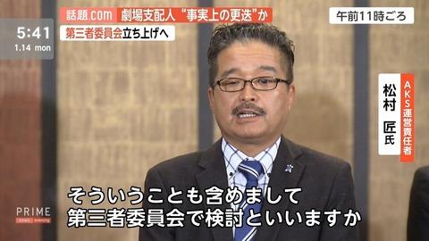 【NGT48暴行事件】朝日新聞「社会的信頼を取り戻すためにも、AKSは明らかに出来る事実関係は、第三者委員会の調査を待たずに公表するべき」