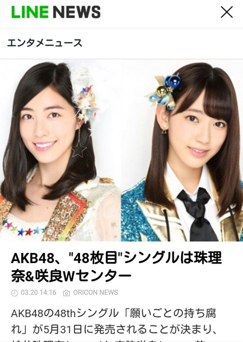 【AKB48】48th「願いごとの持ち腐れ」劇場盤申し込みが3月31日18時よりスタート!