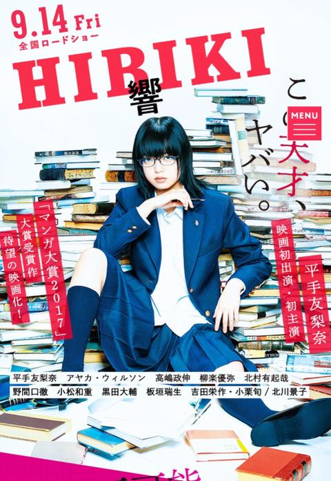 【オワコン】欅坂46平手友梨奈主演「響 -HIBIKI-」を制作した会社が赤字で倒産www