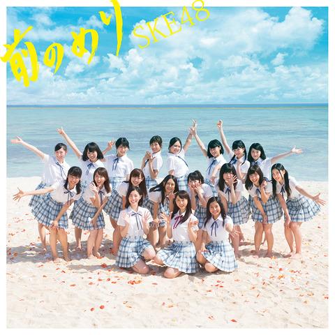 【SKE48】松井玲奈ラストシングル「前のめり」初日売上は300,921万枚