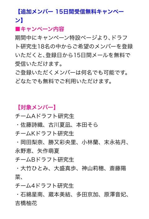 【AKB48】ドラフト3期研究生モバメ、無料期間中は何名でも登録可能!!!