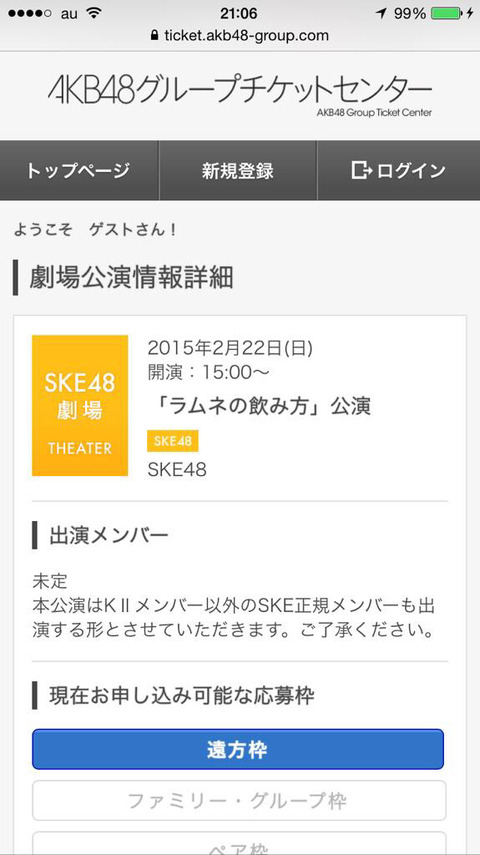 【朗報】SKE48のスタベン制度、崩壊