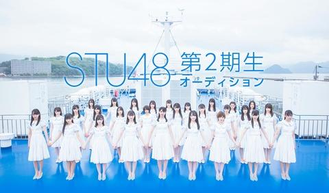 【STU48】2期オーディションしてるけど、どうせ短期間にめちゃくちゃメンバー脱退するんでしょ?
