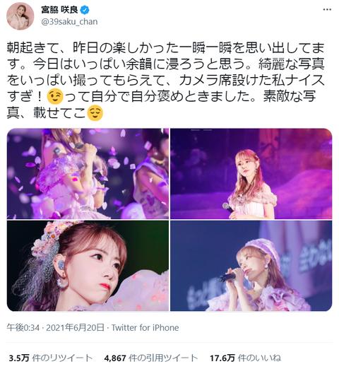 【AKB48G】宮脇咲良の卒コン後のツイートに「いいね」が17万。峯岸は5万、松井珠理奈6707←