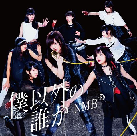 【NMB48】「僕はいない」→「僕以外の誰か」次のシングルのタイトルは?
