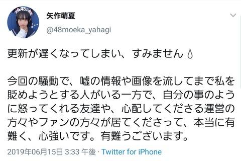 【AKB48】矢作萌夏「今回の騒動で、嘘の情報や画像を流してまで私を貶めようとする人がいる」